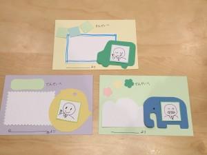 幼稚園の先生におくる!メッセージカードの簡単な作り方