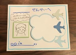 100均材料で!初めてでも簡単にできる幼稚園のメッセージカードづくり