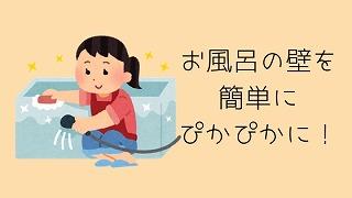 風呂の壁の掃除に役立つ。ハイホームは水回りに強し