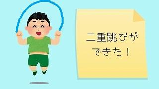 二重跳びのコツが知りたい。小学生に縄跳びを教えるこつ